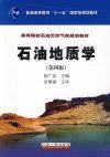 石油地质学(第四版)