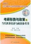 考研形式与政策及当代世界经济与政治参考书