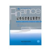 证券投资基金管理学-(第三版)