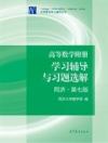 高等数学附册学习辅导与习题选解(同济.第七版)