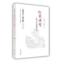 仁义礼智:我们心中的道德法则(中国文化二十四品系列图书)