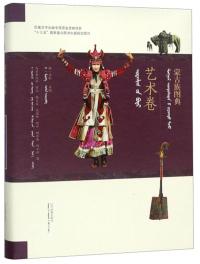 蒙古族图典·艺术卷(蒙汉对照)