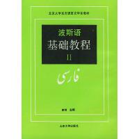 波斯语基础教程(第二册)——北京大学东方语言文学系教材