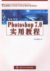 新编中文Photoshop 7.0实用教程——21世纪高等院校计算机基础教育规划教材