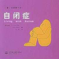 自闭症——儿童心理健康手册9