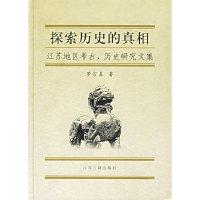探索历史的真相:江苏地区考古、历史研究文集