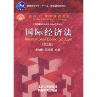 国际经济法(第三版)