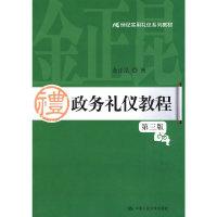 政务礼仪教程(第三版)