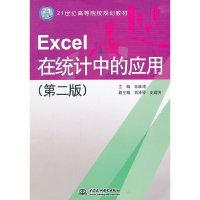 Excel 在统计中的应用 (第二版)