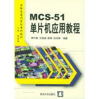 MCS-51单片机应用教程