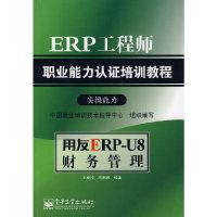 ERP工程师职业能力认证培训教程:实操能力(含盘)