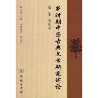 新时期中国古典文学研究述论第三卷--宋辽金