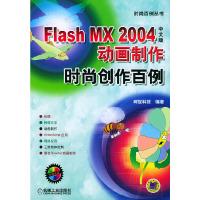 FLash MX 2004中文版动画制作时尚创作百例(含光盘)