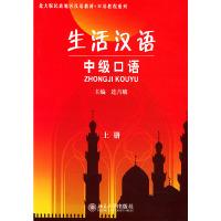 生活汉语中级口语(上册)——北大版民族地区汉语教材·口语教程系列