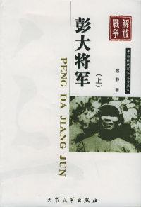 彭大将军(上下)——中国现代军事文学丛书.解放战争