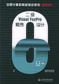 二级Visual FoxPro程序设计:新考纲——全国计算机等级考试用书(特价/封底打有圆孔)
