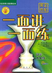 黄金搭配 一面讲一面练:九年级数学(下)北京师大版课标本