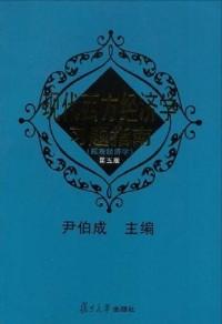 现代西方经济学习题指南(微观经济学)第五版