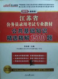2015最新版江苏省公共基础知识精选精解1500题