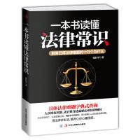 一本书读懂法律常识(解答日常法律难题的十万个为什么)