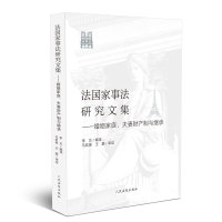 法国家事法研究文集——婚姻家庭、夫妻财产制与继承