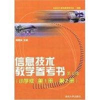 信息技术教学参考书(第2版)(小学版第1册、第2册)