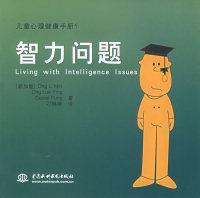 智力问题(特价\封底打有圆孔)——儿童心理健康手册5