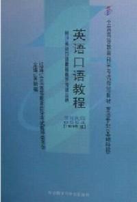 英语口语教程(课程代码 0594)(1999年版)