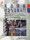 英语国家社会与文化入门(下册)第二版
