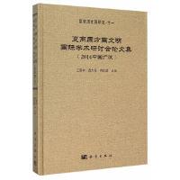 夏商周方国文明国际学术研讨会文集-(2014中国广汉)