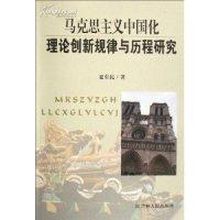 马克思主义中国化理论创新规律与历程研究