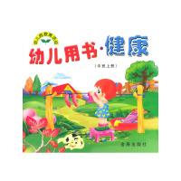 幼儿用书·健康(中班上册)/幼儿园教育活动
