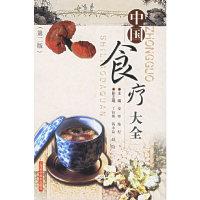 中国食疗大全(第二版)