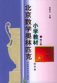 北京数学奥林匹克小学教材:四年级(修订版)