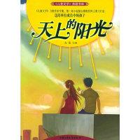天上的阳光——《儿童文学》典藏书库