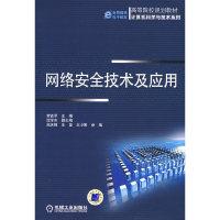 网络安全技术及应用