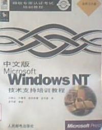 中文版MICROSOFT WINDOWS NT技术支持培训教程