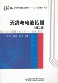 天线与电波传播(第二版)(内容一致,印次、封面或原价不同,统一售价,随机发货)