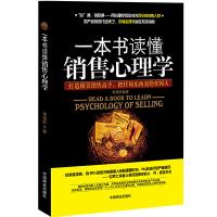 一本书读懂销售心理学(珍藏版)