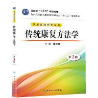 传统康复方法学-第2版-(含光盘)