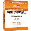 2013中公版教育教学知识与能力小学(最新版)