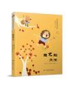 森林国幽默童话系列:惹不起大王