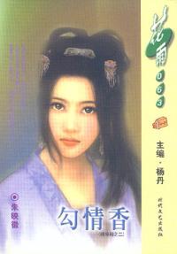 勾情香(花雨·063)