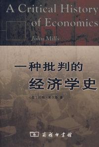 一种批判的经济学史