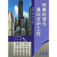 地基处理与基坑支护工程(第三版)