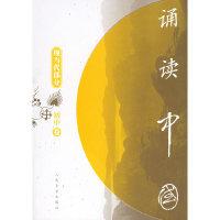诵读中国(初中卷):现当代部分
