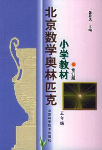 北京数学奥林匹克小学教材:五年级(修订版)