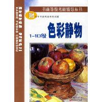 色彩静物(1-10级)/书画等级考核辅导丛书