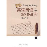 英语阅读与写作研究