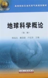 地球科学概论 (第二版)